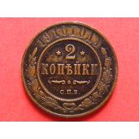 2 копейки 1910 СПБ медь
