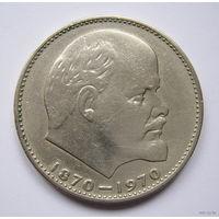СССР  1 рубль 1970г.  ЮБИЛЕЙНЫЙ