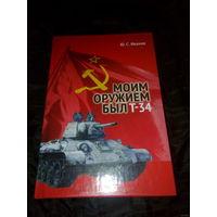 Ю.С.Иванов.Моим оружием был Т-34.