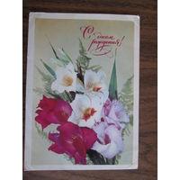 Почтовая открытка.1982г.