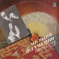 LP Педро СОЛЕР, гитара - Мелодии Фламенко (1982) дата записи: 1973 г.