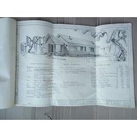 """Типовой проект """"Двухквартирный жилой дом с 2-х комнатными квартирами"""" Минск 1967 СССР"""