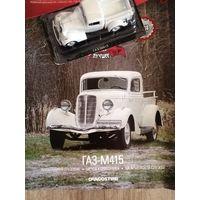 Автолегенды ГАЗ-М415