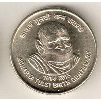 Индия 5 рупия 2013 100 лет со дня рождения Ачарьи Тулси