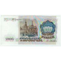 СССР, 1000 рублей 1991 год. (серия АЧ 1661991)