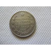 1 рубль 1819 г.
