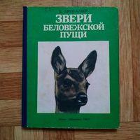 Дмитрий Беспалый - Звери Беловежской пущи (редкость)