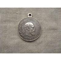 Наградная медаль серебро В память царствования Александра III 1881-1894