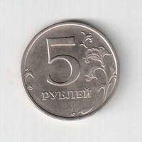 5 рублей 1998 года  ммд