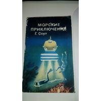 Гарднер Соул. Морские приключения. Гидрометеорологическое издательство. 1971