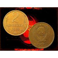 СССР 2 Копейки 1989