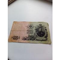 25 рублей 1909 года (Российская Империя) ДТ 636961