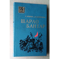 "Е. Яхнина и М. Алейников ""Шарло Бантар"""