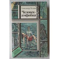 Человек-амфибия, Александр Беляев