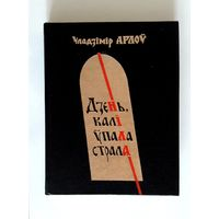 Уладзiмiр Арлоу.       Дзень, калi упала страла. (на белорусском языке) 1988 г.