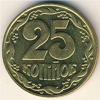 УКРАИНА 25 КОПЕЕК 1992,1994,2006(2),2007(4),2008
