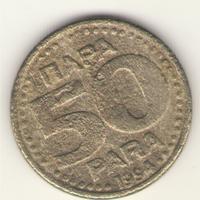 50 пара 1994 г.