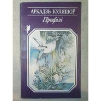 Аркадзь Куляшоў. Профілі.