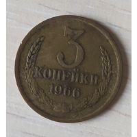 3 копейки СССР 1966 года