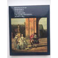 Французская живопись XVIII века в собрании Государственного Эрмитажа