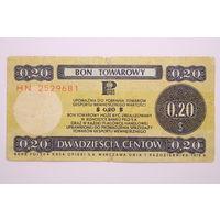 Польша, Товарные боны 0,2 доллара 1979 год.