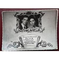 Фотоприглашение на свадьбу. 1960 г. 8.5х12 см.