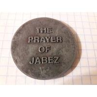 """Протестантский жетон с """"Молитвой Яабеца"""""""