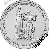5 рублей 2014 года Львовско-Сандомирская операция