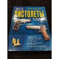 Справочник Все пистолеты мира