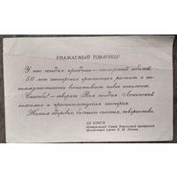 Листовка ЦК ВЛКСМ и ЦС пионерской организации к 50 летиию пионерской организации.1972 г.