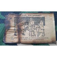 """Агитационная листовка """"Решай, что делать"""". 1944 год. Вермахт. Рейх. Оригинал. Старт 0,01 руб., без минимума!"""