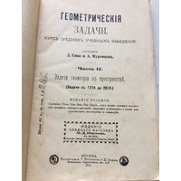 Книга. Книга. Геометрические задачи. 1912 год. Царская Россия.