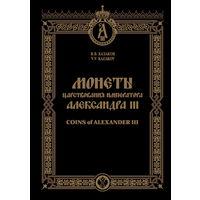 Монеты царствования Императора Александра III. Казаков В.В.