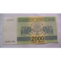 Грузия 2000 лари 1993г.  06984198 распродажа