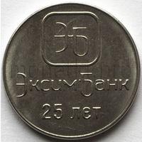 Приднестровье 1 рубль 2018 года. 25 лет ЭксимБанк