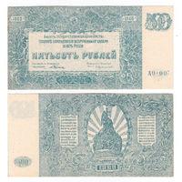 Юг России 500 рублей 1920 (Врангель) АО-007