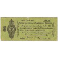 Россия Омск 50 рублей 1919 г. Колчак (МАЙ)
