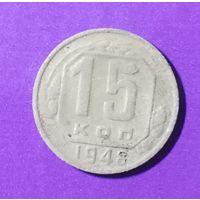 15 копеек 1948