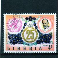 Либерия.Ми-883. 25 лет Всемирной организации здавохранения. Зигмунд Фрейд.1973.