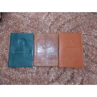Обложки на документы СССР. паспорт, авто документы, военный билет