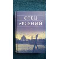 Отец Арсений // Серия: Библиотека духовной прозы