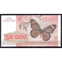 50000 сувенир 3 фото бабочка