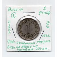Алжир 1 динар 1972 года -1 (Разновидность: ФАО - Земельная реформа)