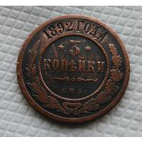 3 копейки. 1892 год