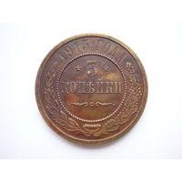 Монета Росс. Империи (Николай II) номиналом 3 копейки 1915. Медная. Качество+! Сост.
