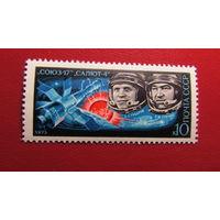 СССР 1975г. Полет космических кораблей ''Союз-16'' и ''Союз-17''