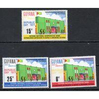 День республики Гайана 1971 год серия из 3-х марок