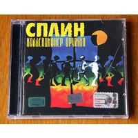 """Сплин """"Коллекционер оружия"""" (Audio CD - 2003)"""