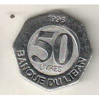 Ливан 50 ливр 1996