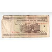 50000 рублей 1995 года  серия Кр 9037 ....сдвиг водяного знака